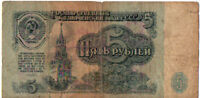 SOVIET UNION 1961 / 5 RUBLE BANKNOTE COMMUNIST CURRENCY десять Рубляри #D255