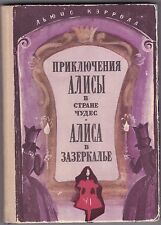 1979 L. Carroll Alice in Wonderland & in the Looking Glass Children Russian book