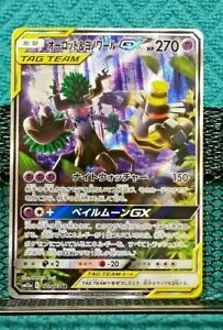 Japanese Pokemon Dusknoir & Trevenant GX 179/173 Secret Holo Rare Tag Team NM/M