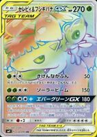 Pokemon Card Japanese - Celebi & Venusaur GX HR TAG TEAM 110/095 SM9 - HOLO MINT