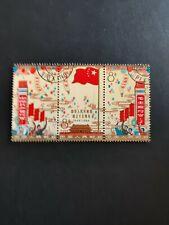 PR China 1964 C106 stripe 15th Anniv. of Founding of PRC , FU