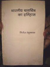INDIA - BHARTIYA CHALCHITRA KA ITIHAS [ FILM HISTORY ] FIROZ RANGOONWALLA 1975