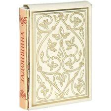 "Rare Vintage Mini 4"" Book Zadonshchina Russia Miniatur Gift Old Souvenir Komarov"