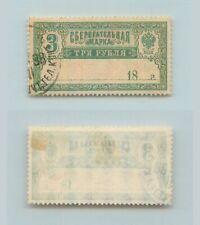 Russia 1918 SC AR6b used 3 rub revenue savings stamps . f9909