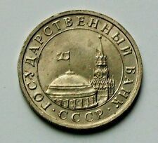 1991 Russia Government Bank Coin - 5 Roubles - AU toned-lustre - Kremlin dome