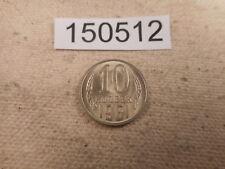 1961 Russia CCCP Soviet Union 10 Kopeks - Nice Unslabbed Raw Coin - # 150512