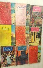 1950s Lot Of 8 Arabic Lebanese Magazines Reader's Digest Al Mukhtar مجلة المختار