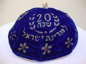 VINTAGE ISRAEL JUDAICA JUDAISME JEWISH KIPPAH CAP ANNIVERSARY 20 YEARS 1968.