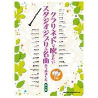 STUDIO GHIBLI Masterpieces collections Clarinet Solo Sheet Music Book with track