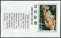 VR China Block Nr. 28 T.74 MNH postfrisch Michel 55,00 € Liao Dynastie 1982