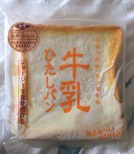 Ibloom leche tostadas Squishy Kawaii Pan Aoyama de Tokio muy rara y sold out