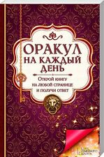 In Russian book - Oracle for every day - Оракул на каждый день