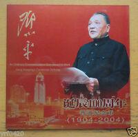 China Commemorative Coin: Deng Xiaoping Centennial Birthday
