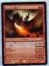 MTG JAPANESE FOIL RISE OF ELDRAZI KARGAN DRAGONLORD MINT MAGIC THE GATHERING RED