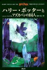 Harry Potter & the Prisoner of Azkaban - HC w/DJ 2001- JAPANESE Edition