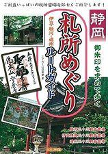Shizuoka Fudasho Tour to Get Goshuin Izu,Suruga, Enshu Route Guide Book