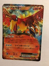Pokemon Carte / Card Ho-oh EX 009/050 R BW5 1ED