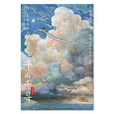 Spirited Away Poster - Chinese Promotion Art - High Quality Prints
