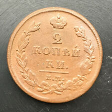 1811 2 KOPEKS EM-HM OLD RUSSIAN IMPERIAL COIN - ORIGINAL.