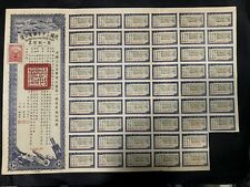 China 1941 Army Supply Bond $10 Uncancelled with coupons