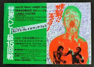 Cassius Clay Muhammad Ali VS Mac Foster Original Lieflet 1972
