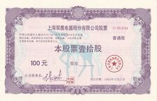 S3321, Shanghai Double-Deer Electronics Co. Ltd, 10 Shares, 1992