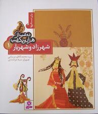 Children Kids Farsi Persian Book B2100 کتاب فارسی کودکان اصول زبان آموزی