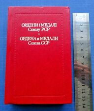 1982 USSR Soviet Russian-Ukrainian Military Book Orders and medals of the USSR