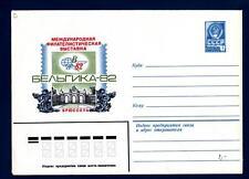 RUSSIA-UNIONE SOVIETICA - 1982 - Int. Post. - Esposizione filatelica internazion