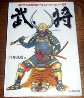 Japanese Samurai Armor Book 11 - Busho Armor & Helmets Beautiful Illustrations