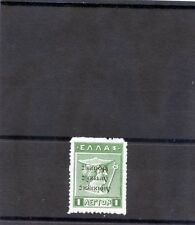 Thrace Sc N26a(Mi 35a)*Vf Nh Inverted Overprint $75