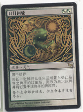 *MRM* JAPANESE Roue du soleil et de la lune - Wheel of Sun and Moon MTG  SHM