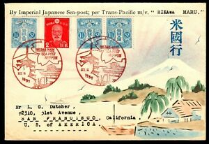 Japan #C-5 Karl Lewis Imperial Sea-post, HIKAWA MARU. 1st Ser. HP Watercolor