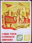 ORIGINAL Soviet Poster TO COMMUNISM! PLANE TU-144 INDUSTRIALIZATION Russian USSR