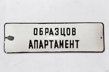 WOW Vintage Bulgarian Enamel Metal Plate Model Apartment