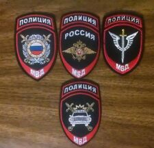 Set of 4 modern Russia, Russian Federation police patches (LOT)