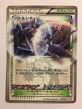 Pokemon Card / Carte Battle City Promo 107/BW-P