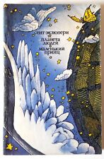 SAINT-EXUPERY: LITTLE PETIT PRINCE, more, Russian Moscow 1977