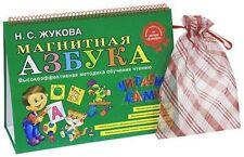 Magnetic Russian Alphabet Zhukova Magnitnaya Azbuka Жукова Азбука