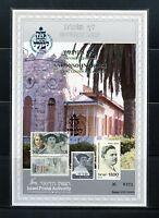 ISRAEL SOUVENIR LEAF CARMEL#91 NILI 75th ANNIVERSARY  FD CANCELED