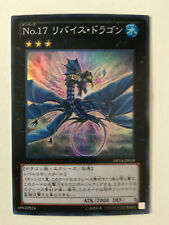 Yu-Gi-Oh! Number 17: Leviathan Dragon DP14-JP019 Super Rare Jap