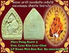 Rare!Phra Jaow Sua LP Koon Wat Banrai Old Thai Amulet Buddha Antique
