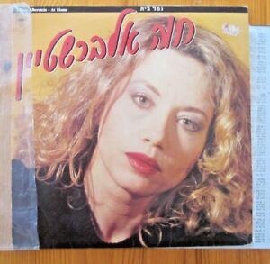 Record LP Vinyl Israel Chava Alberstein At Home CBS Vintage
