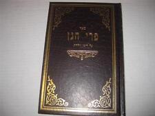 Hebrew PRI HAGAN Dinim for YOLEDET פרי הגן על דיני יולדת : קובץ דינים ופסקי הלכו