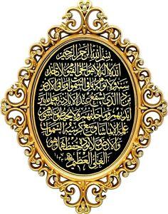 Stunning Medium Oval Wall Frame Decor Islamic - Ayat ul Qursi (Kursi) (G267)