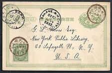 Japan 1897 uprated PC to Lafayette and scarce cancellation