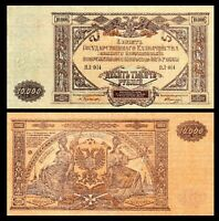 RUSSIA  /  SOUTH RUSSIA 10,000 10000 RUBLES 1919 P S425 XF-aUNC