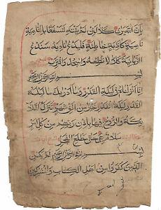 BEAUTIFUL QURAN LEAF 1207 AH 1792 AD (KASHMIR): 3