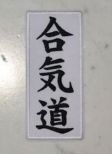 Aikido Iron On Patch Aufnäher Parche brodé patche toppa White Kanji