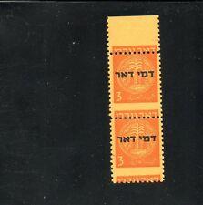 Israel Scott #J1 1st Postage Due Vertical Pair Dramatic Misperforation MNH!!